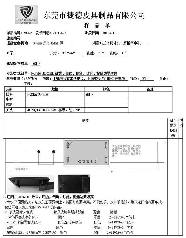 The first samples document