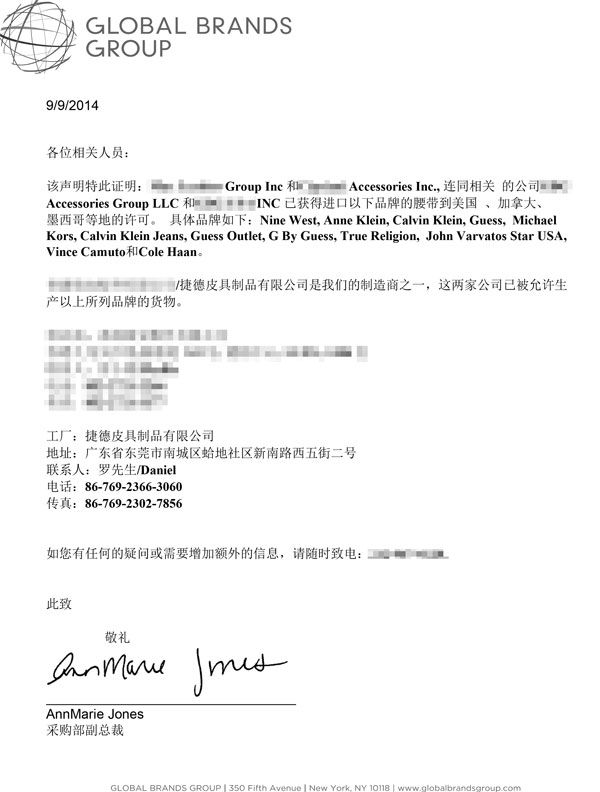 Authorization of Cole Haan