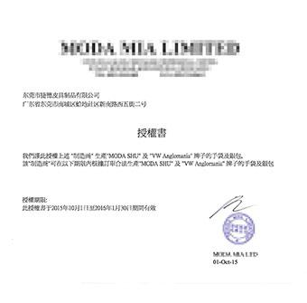 moda SHU Authorization